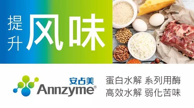 安占美复配酶制剂蛋白酶能明显弱化苦味,提升风味。